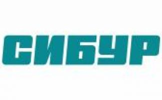 СИБУР разрабатывает с партнёрами логистические решения для Амурского газохимического комплекса